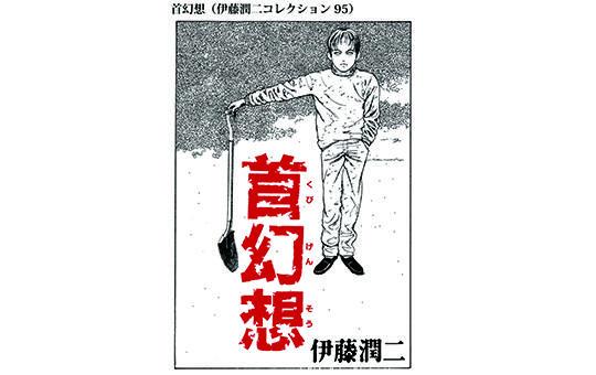 首幻想(伊藤潤二コレクション95)