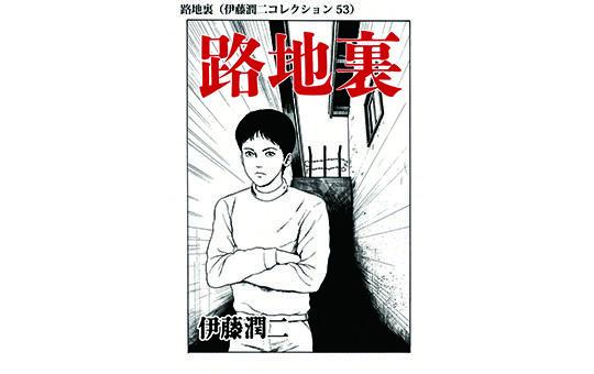路地裏(伊藤潤二コレクション 53)