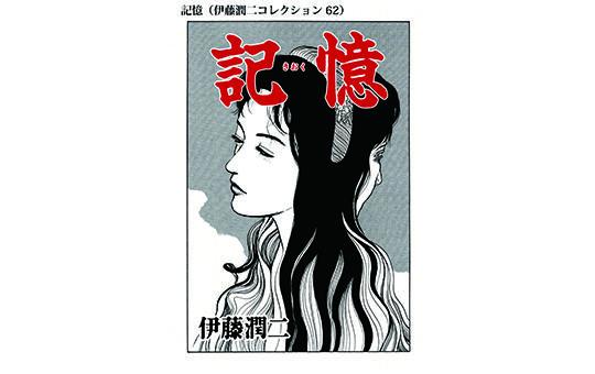 記憶(伊藤潤二コレクション62)