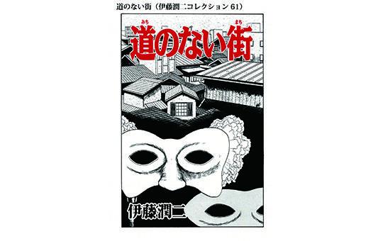 道のない街(伊藤潤二コレクション61)