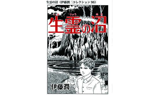 生霊の沼(伊藤潤二コレクション96)
