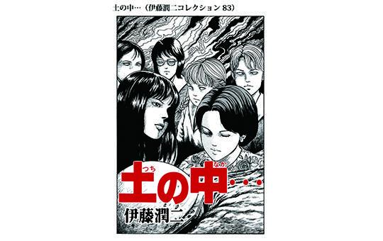 土の中・・・(伊藤潤二コレクション83)