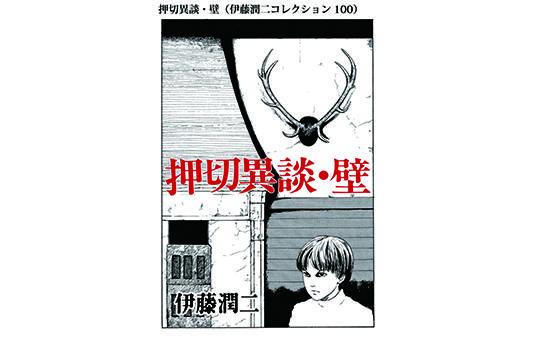 押切異談・壁(伊藤潤二コレクション100)