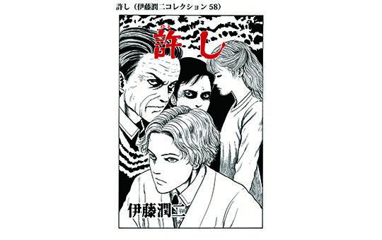 許し(伊藤潤二コレクション58)