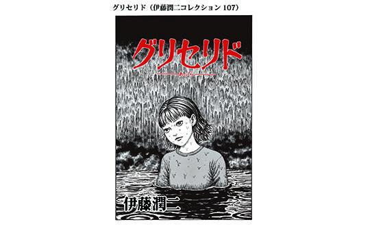 グリセリド(伊藤潤二コレクション107)