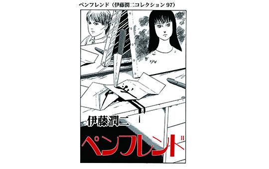 ペンフレンド(伊藤潤二コレクション97)