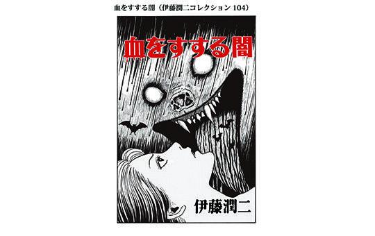 血をすする闇(伊藤潤二コレクション104)