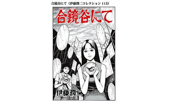 合鏡谷にて(伊藤潤二コレクション113)