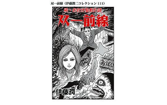 双一前線(伊藤潤二コレクション111)