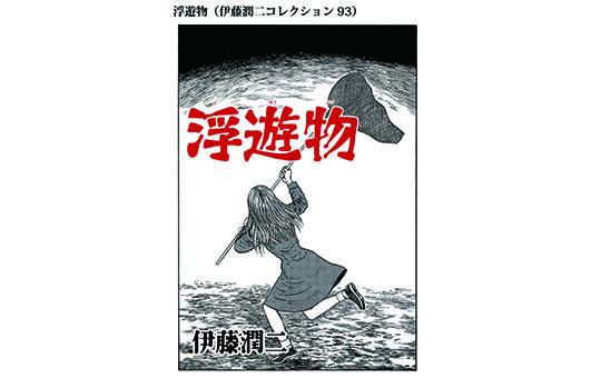 浮遊物(伊藤潤二コレクション93)