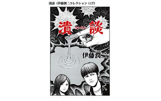 潰談(伊藤潤二コレクション117)