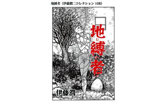 地縛者(伊藤潤二コレクション108)