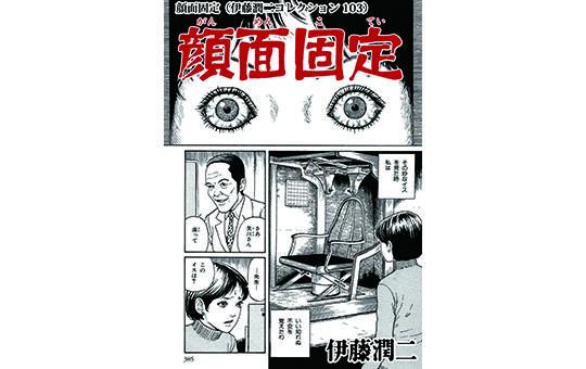 顔面固定(伊藤潤二コレクション103)