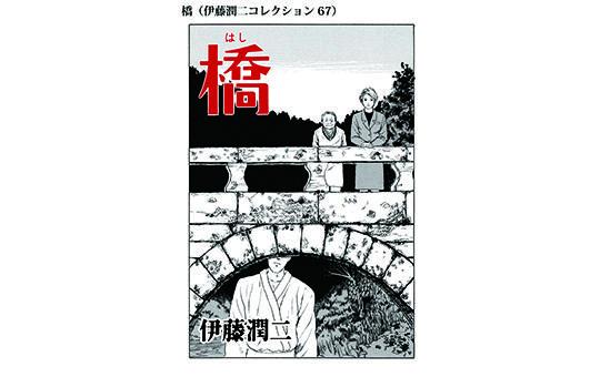 橋(伊藤潤二コレクション67)