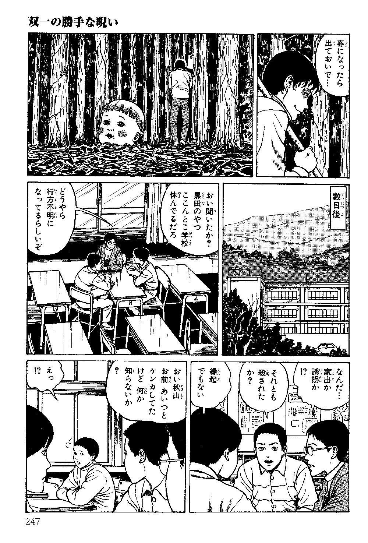 itouj_0003_0249.jpg