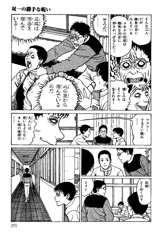 itouj_0003_0257.jpg