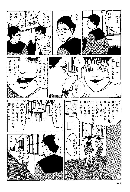 itouj_0003_0258.jpg