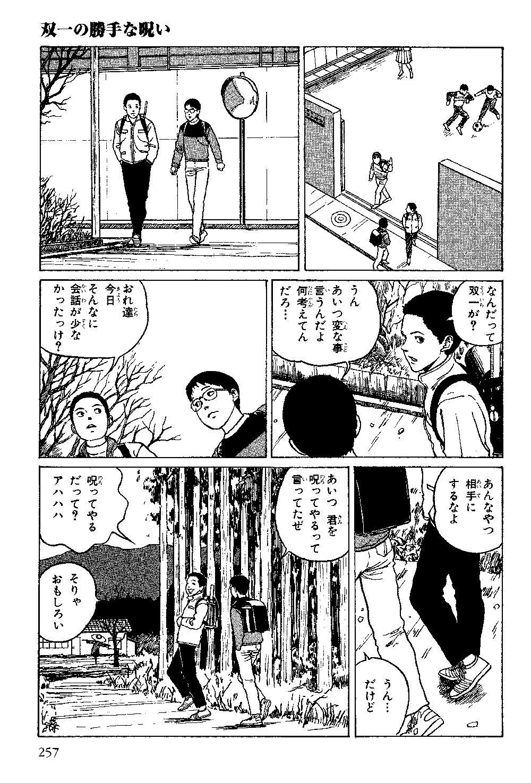 itouj_0003_0259.jpg