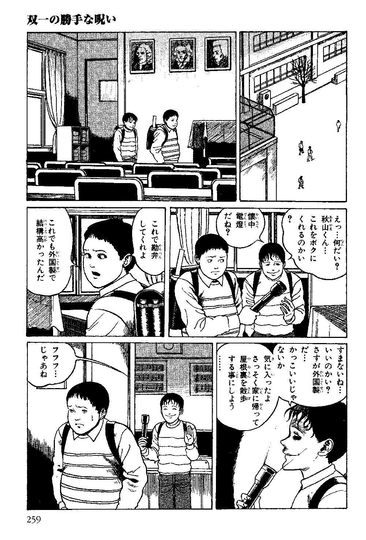 itouj_0003_0261.jpg