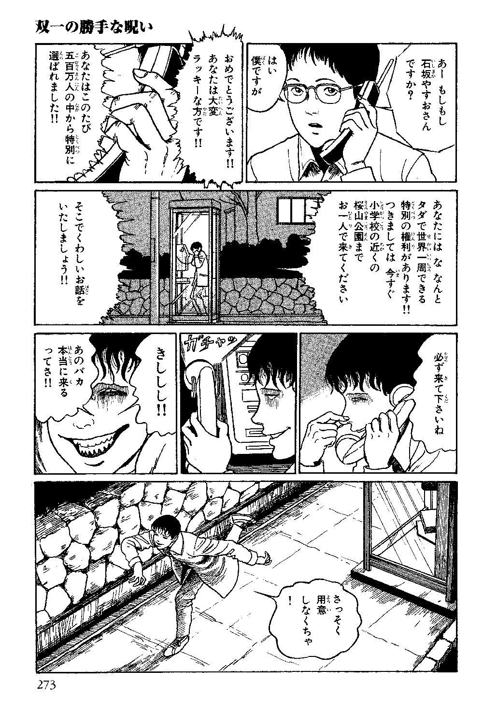 itouj_0003_0275.jpg