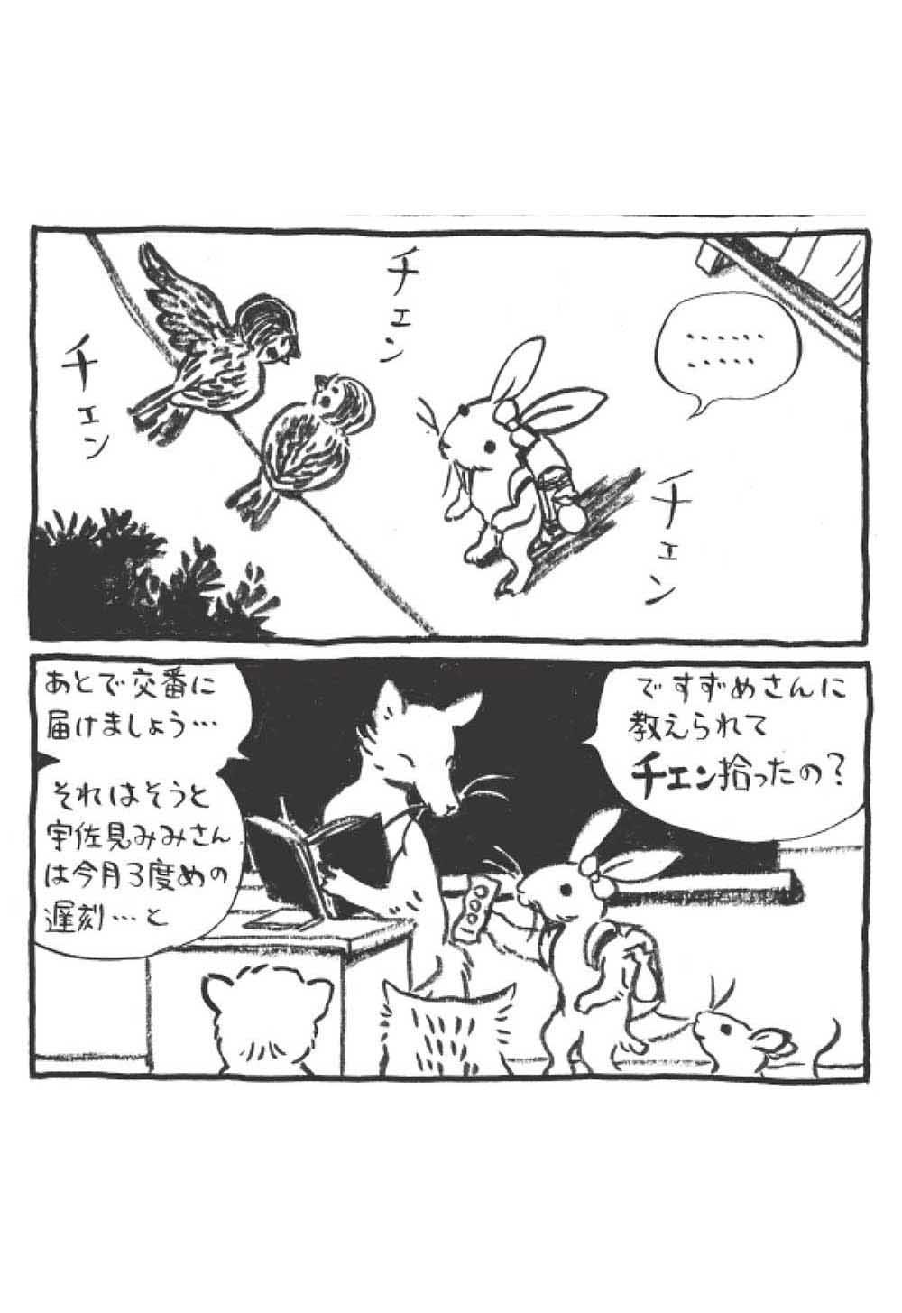 05-3page_チュン千エン.jpg
