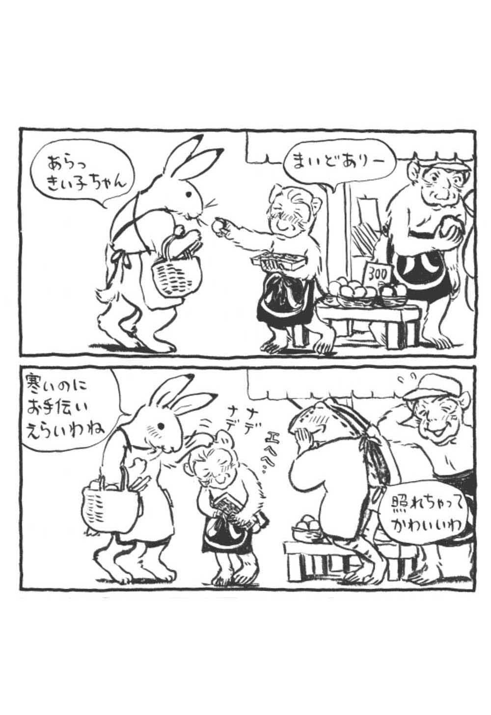 04-2page_きい子手伝い褒め.jpg