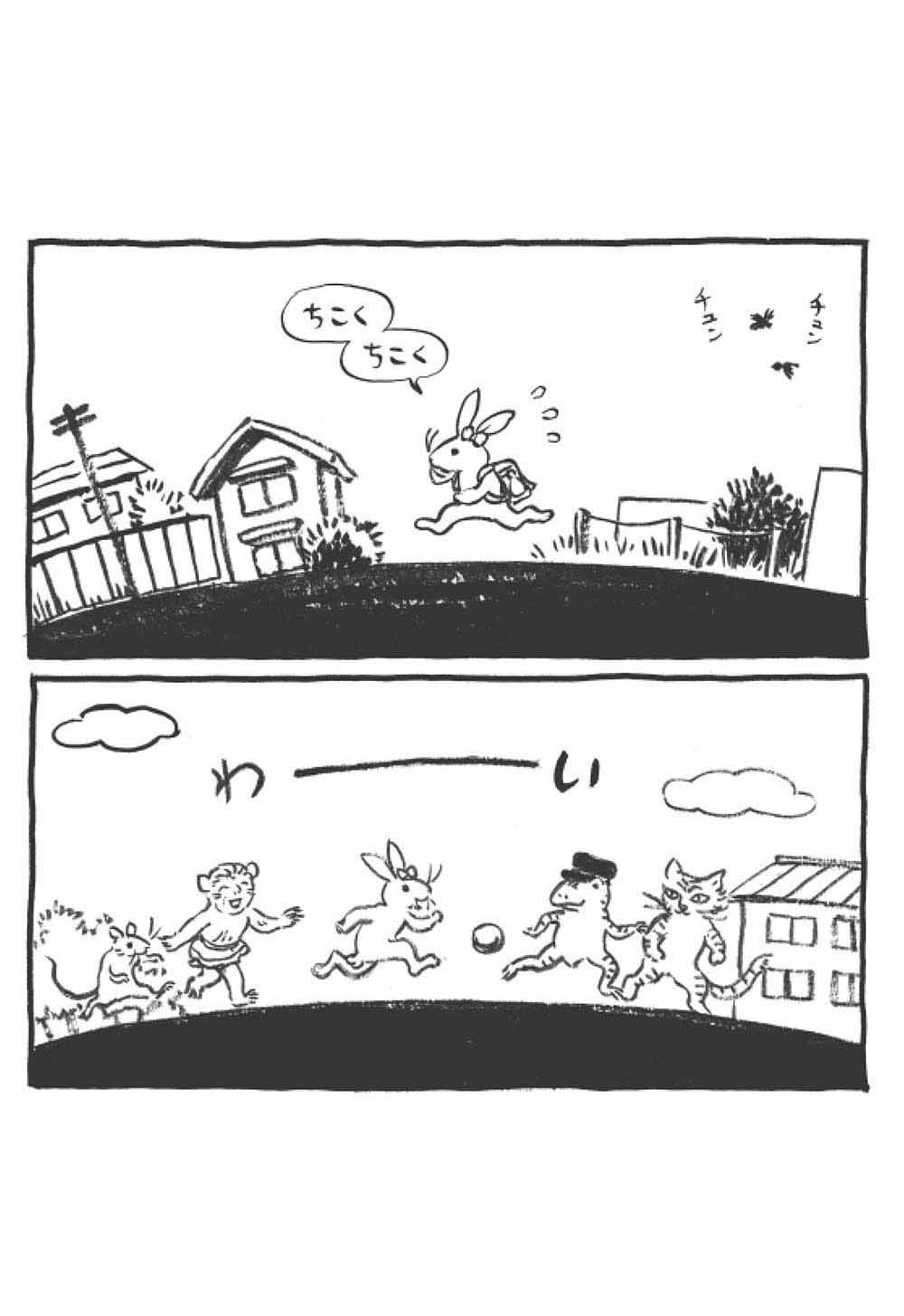 06-2page_カアみみリレー選手.jpg