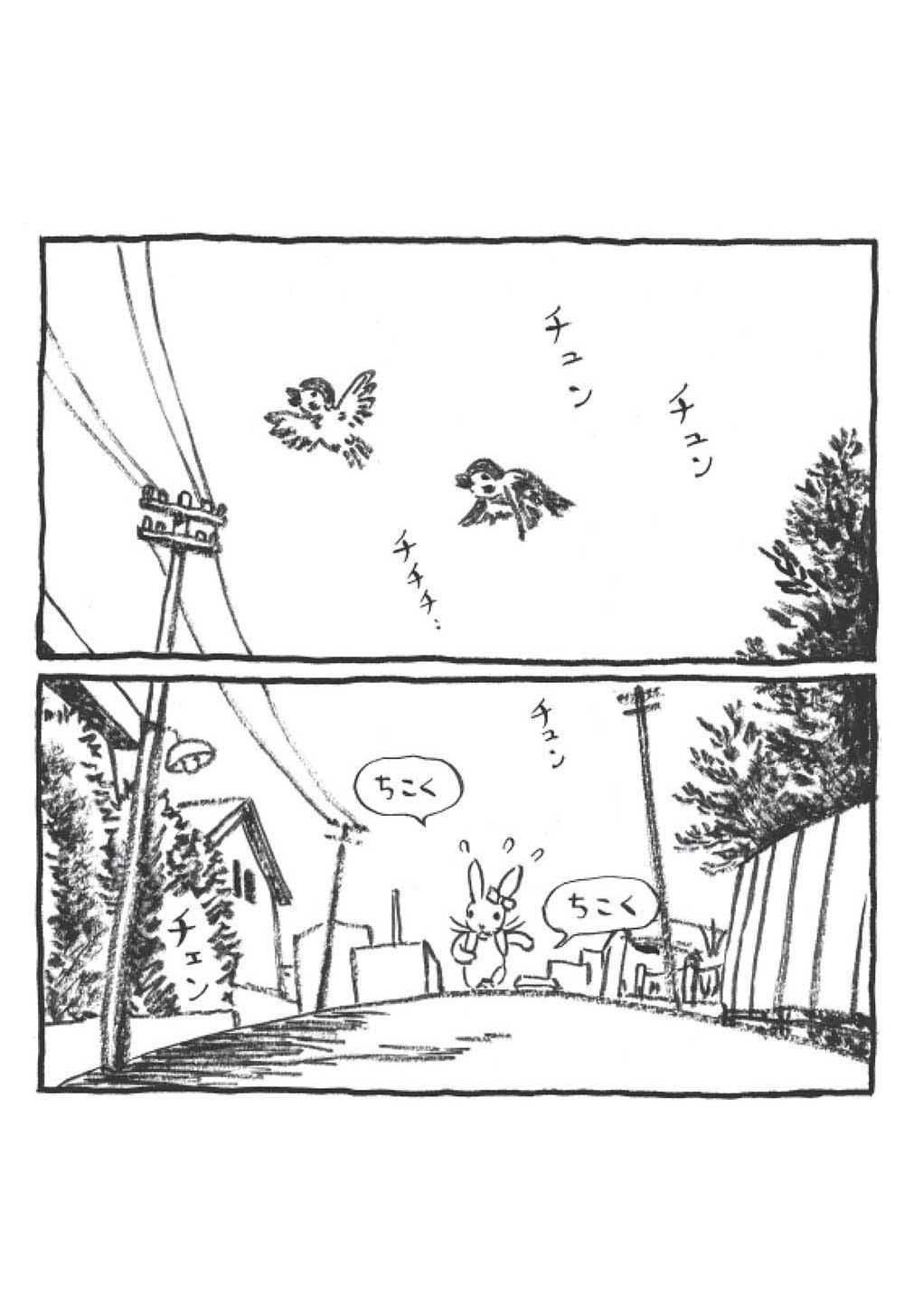 05-2page_チュン千エン.jpg