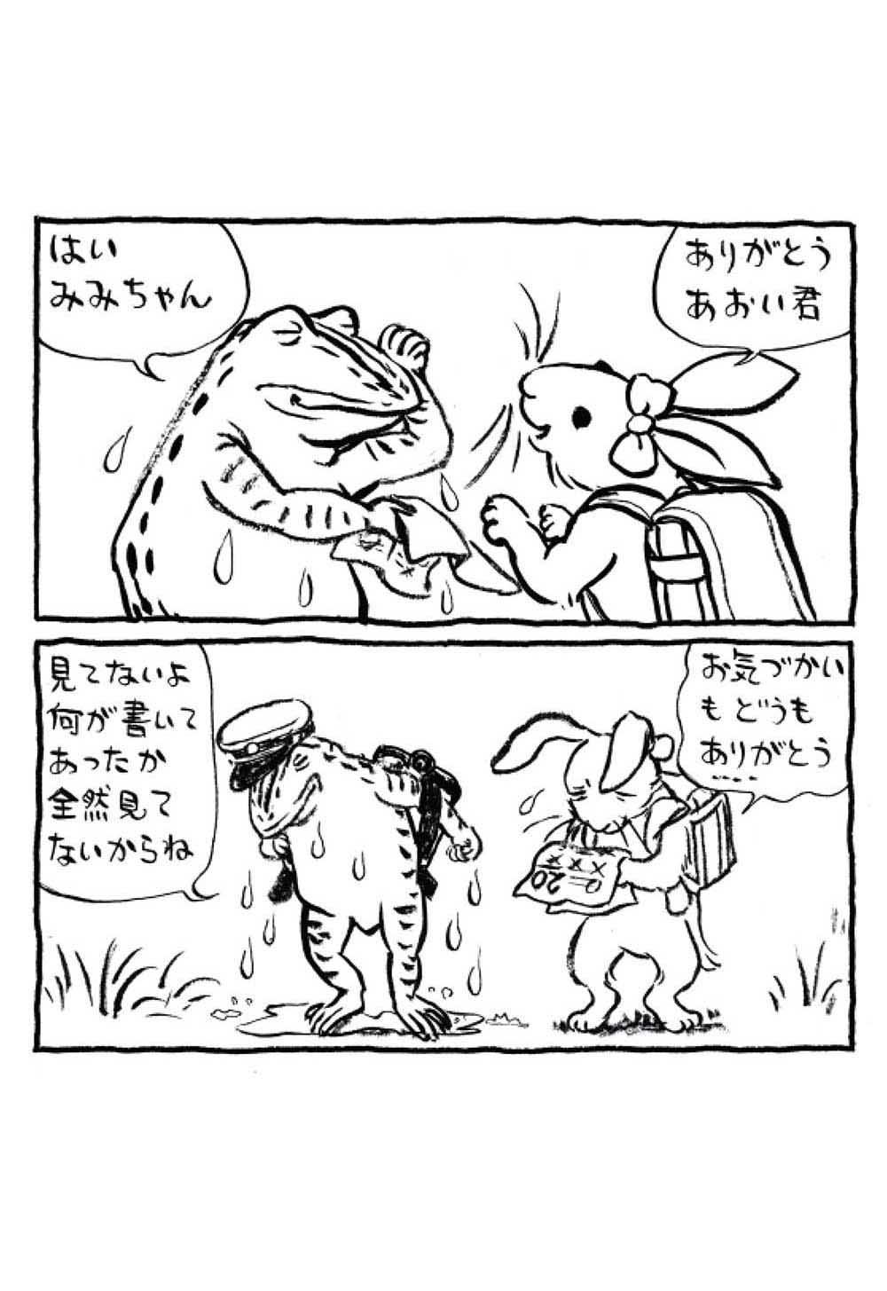 01-3page_みみテスト池.jpg