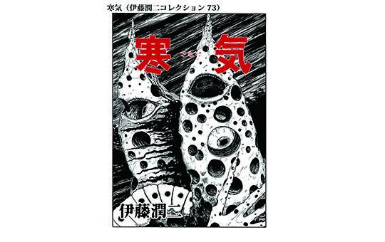 寒気(伊藤潤二コレクション73)