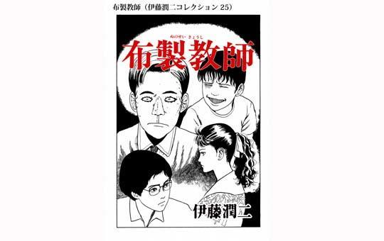 布製教師(伊藤潤二コレクション25)