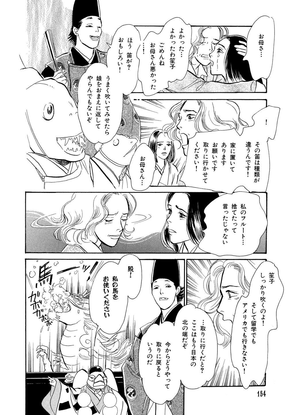 百鬼夜行抄_09_0158.jpg