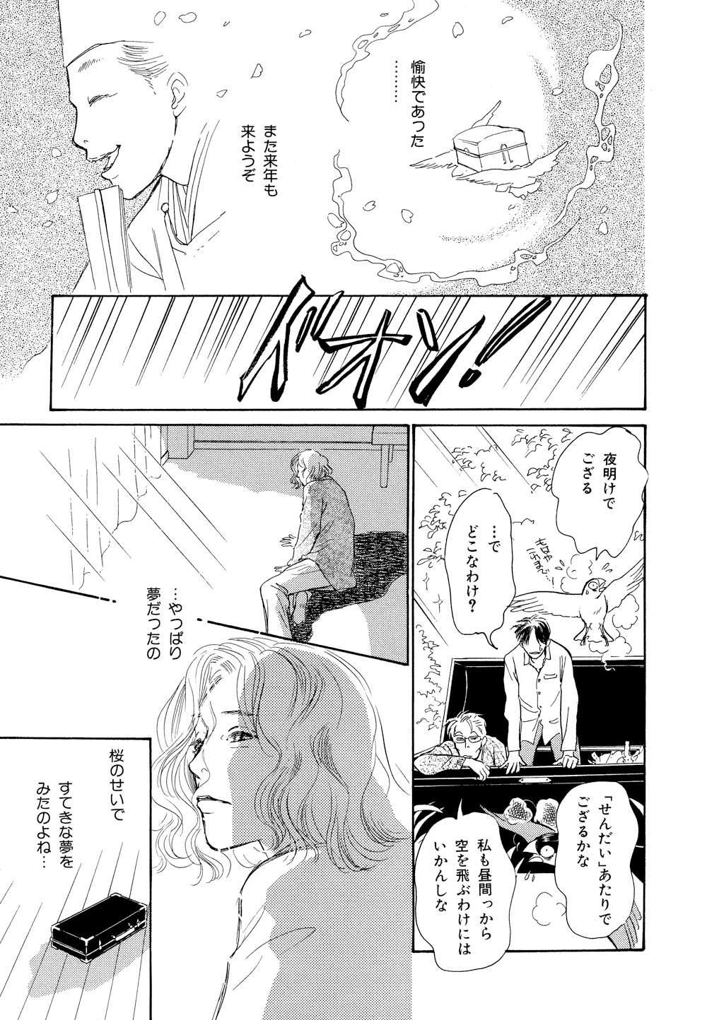 百鬼夜行抄_09_0165.jpg