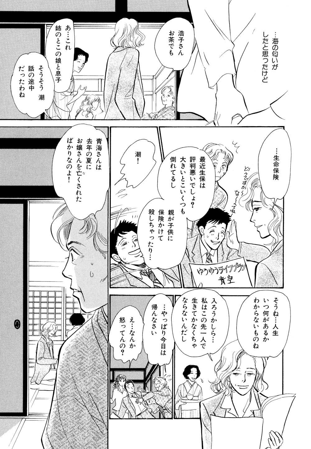 百鬼夜行抄_09_0133.jpg