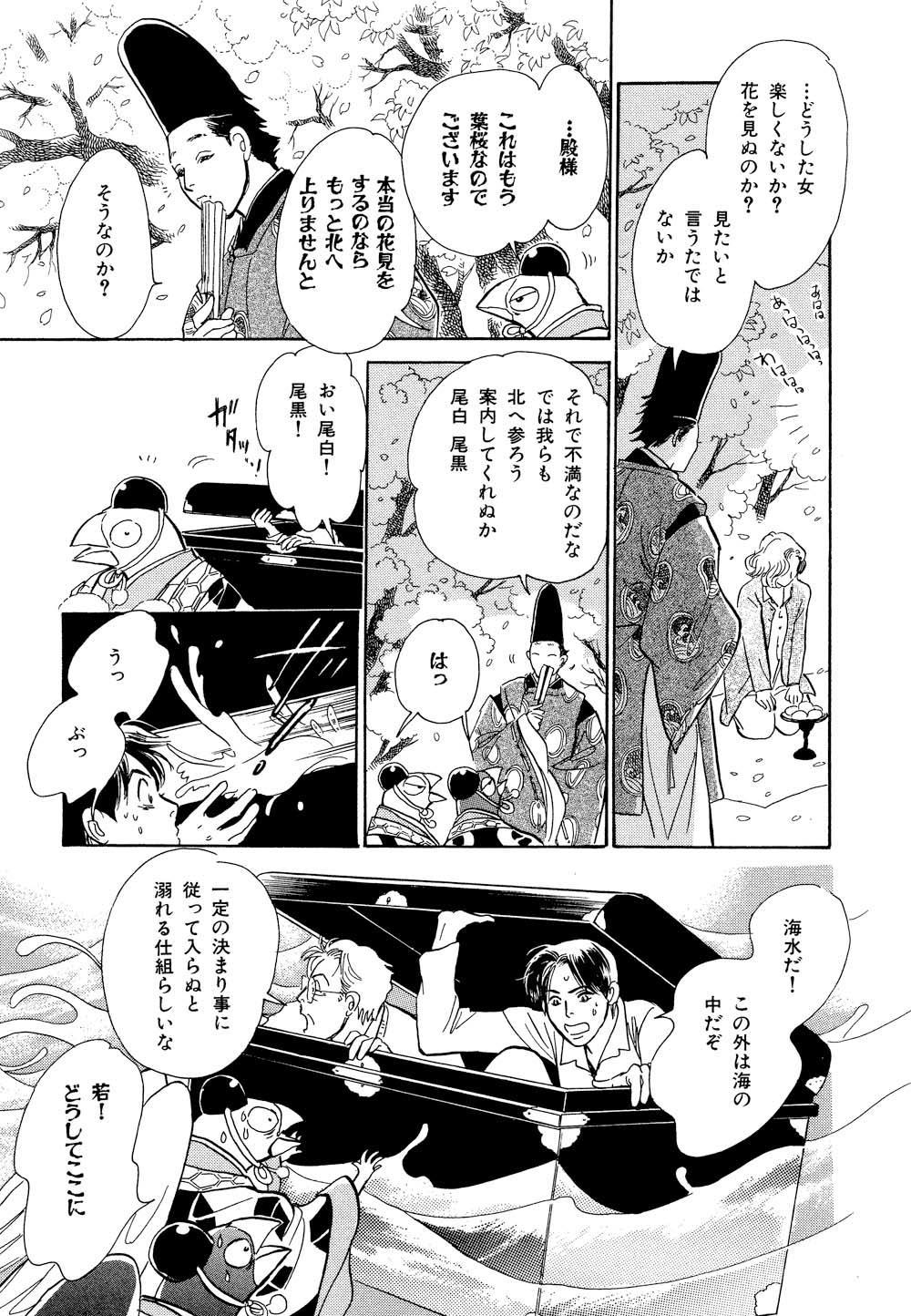 百鬼夜行抄_09_0151.jpg