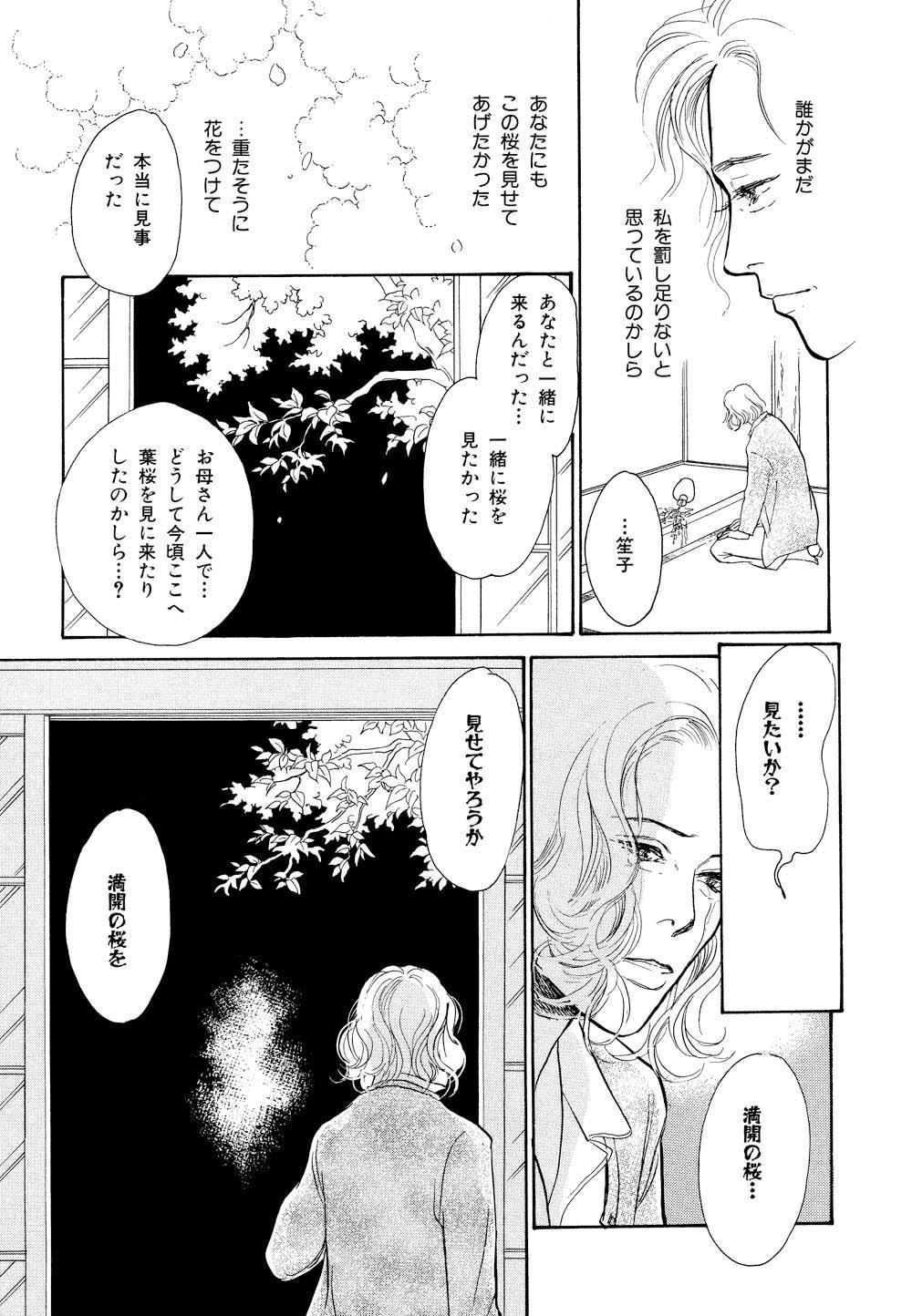 百鬼夜行抄_09_0143.jpg