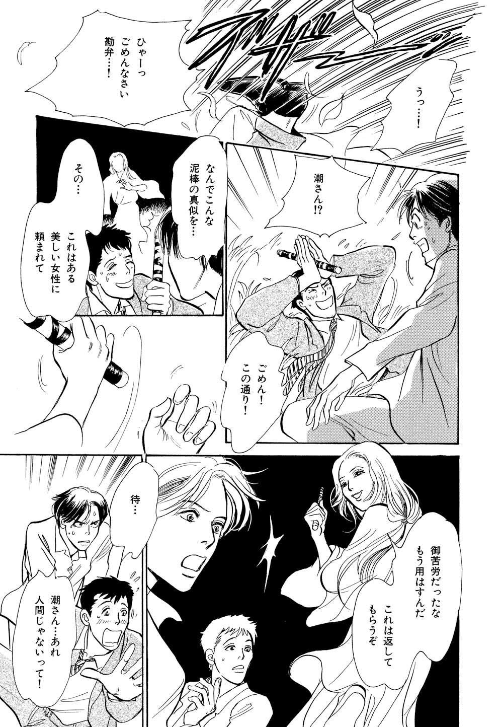 百鬼夜行抄_09_0141.jpg