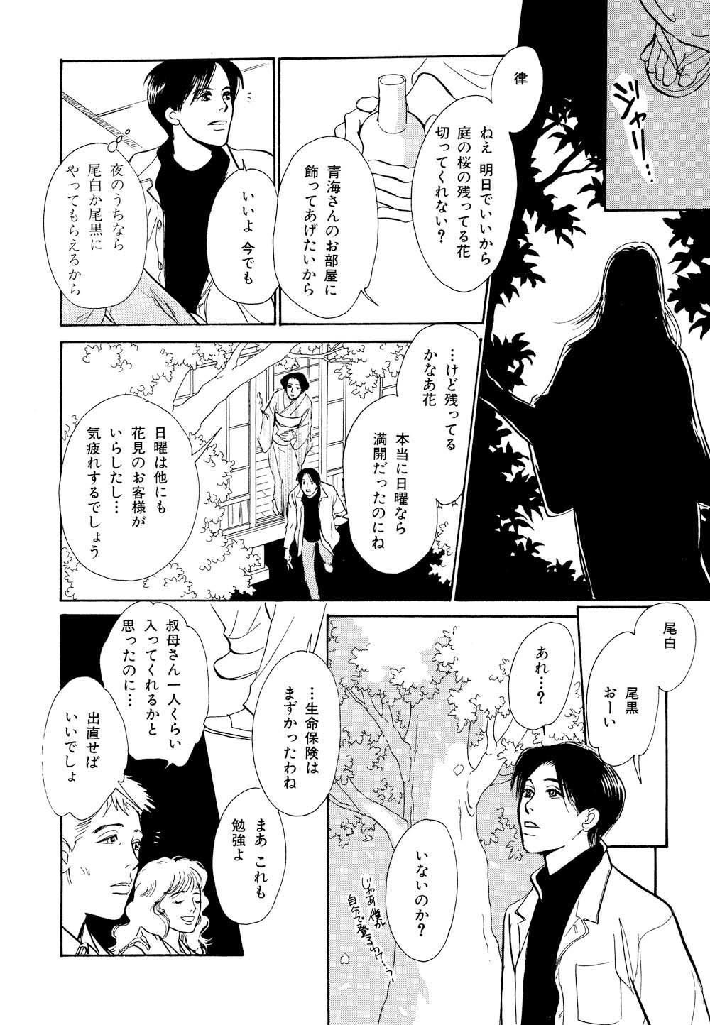 百鬼夜行抄_09_0134.jpg