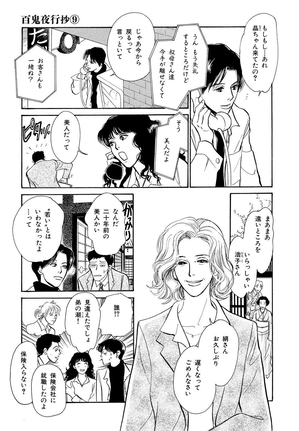 百鬼夜行抄_09_0131.jpg