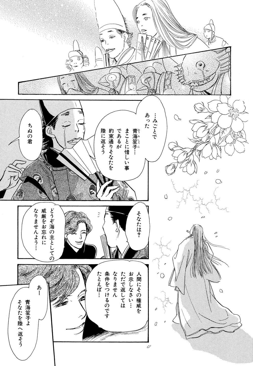 百鬼夜行抄_09_0161.jpg