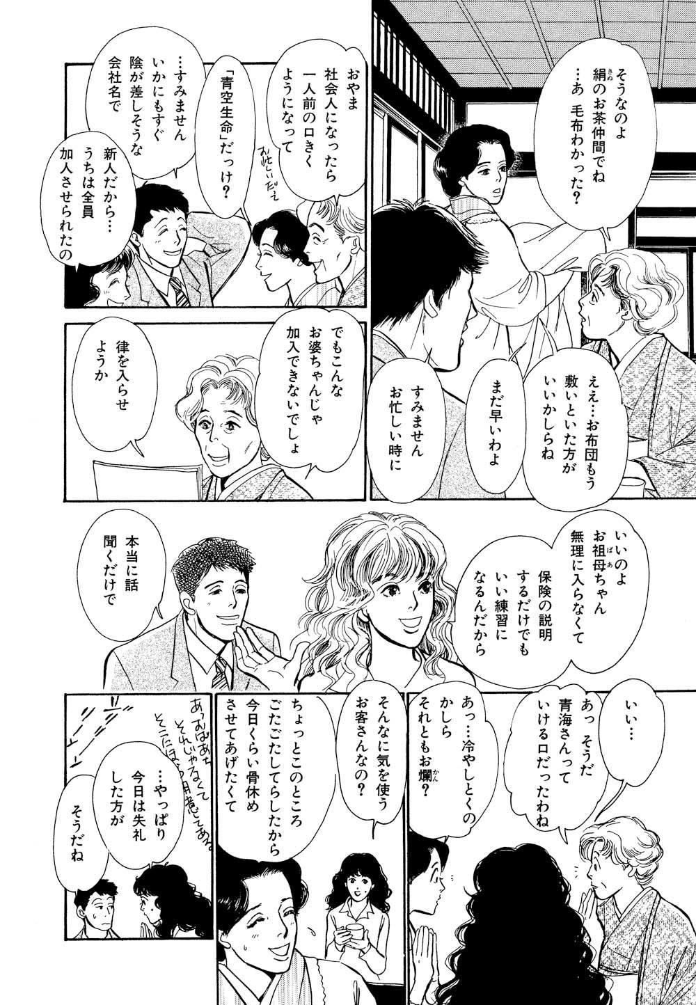 百鬼夜行抄_09_0130.jpg