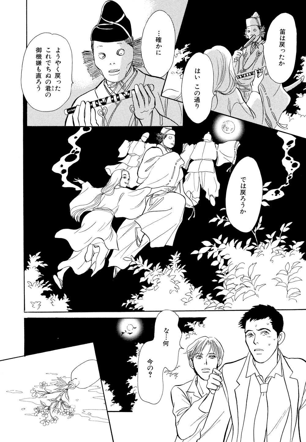 百鬼夜行抄_09_0142.jpg