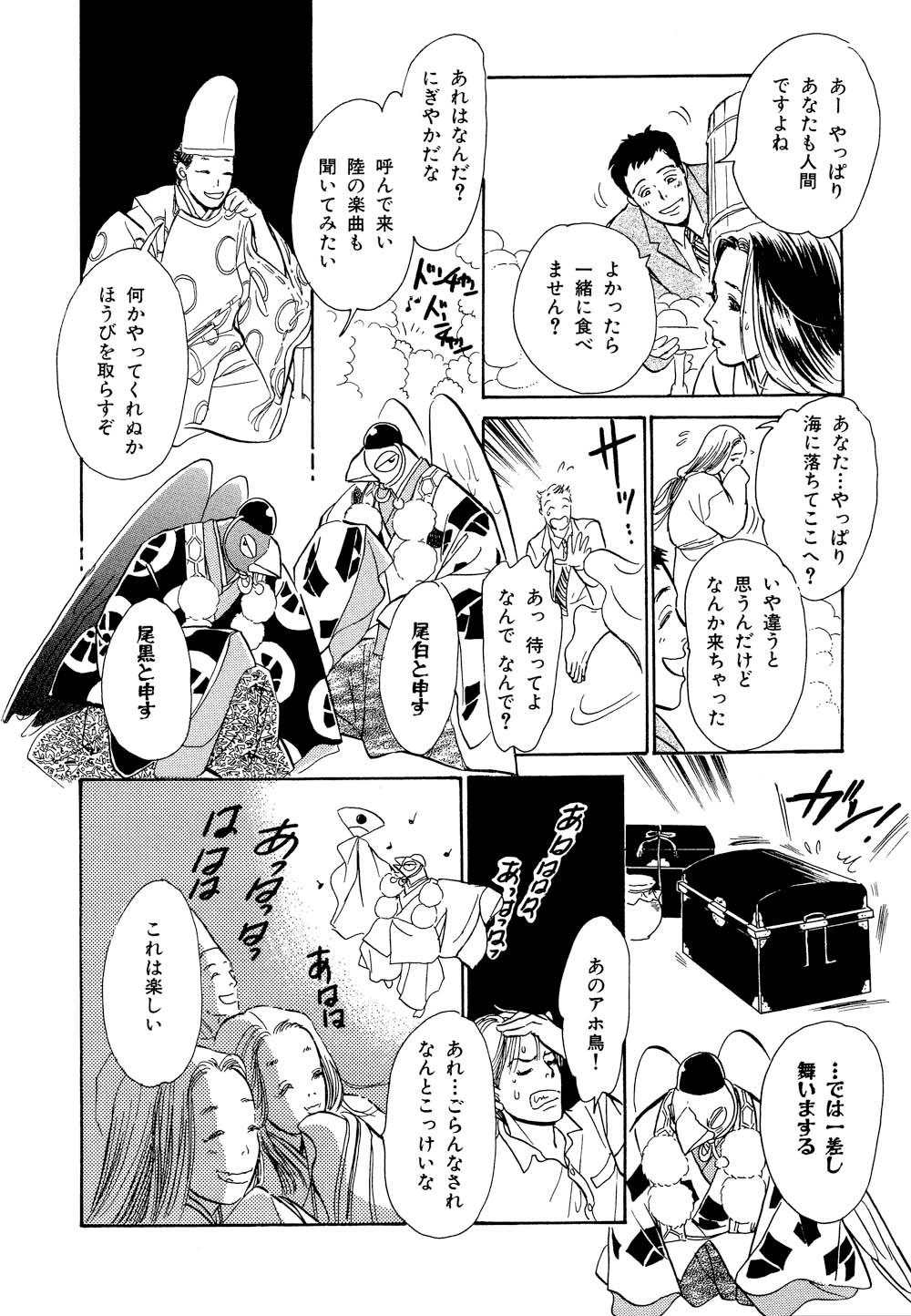 百鬼夜行抄_09_0150.jpg