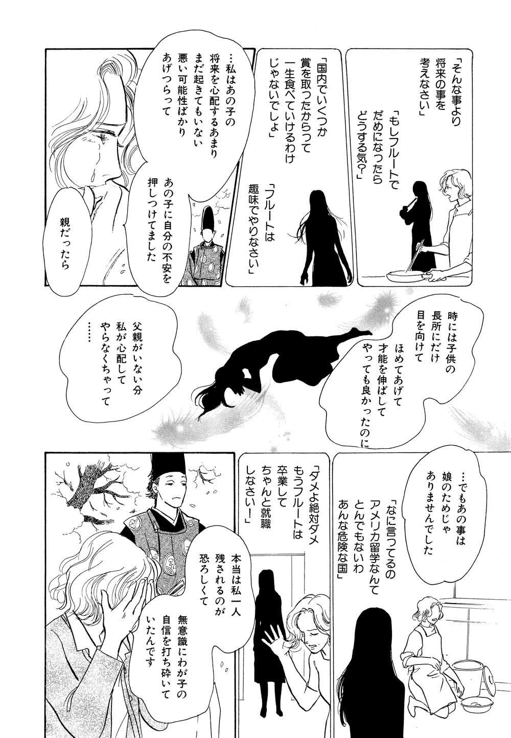 百鬼夜行抄_09_0156.jpg
