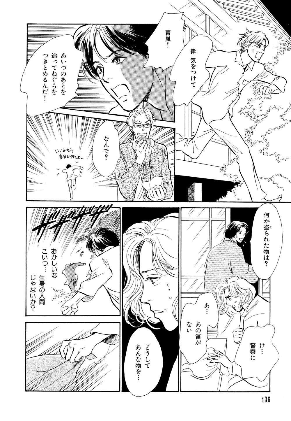 百鬼夜行抄_09_0140.jpg
