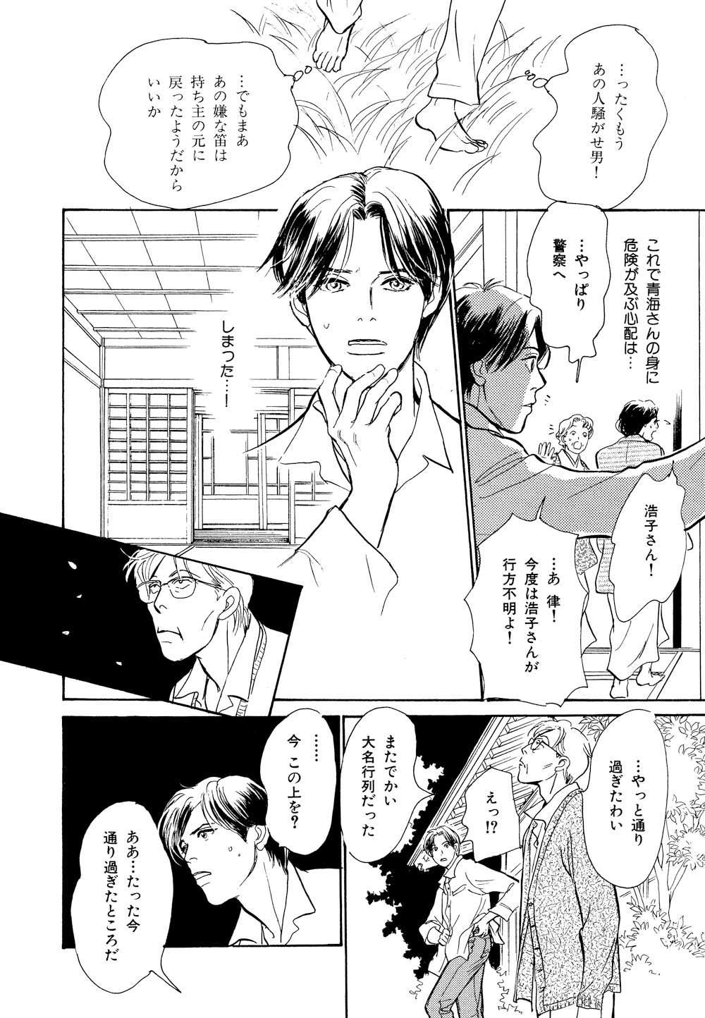 百鬼夜行抄_09_0144.jpg