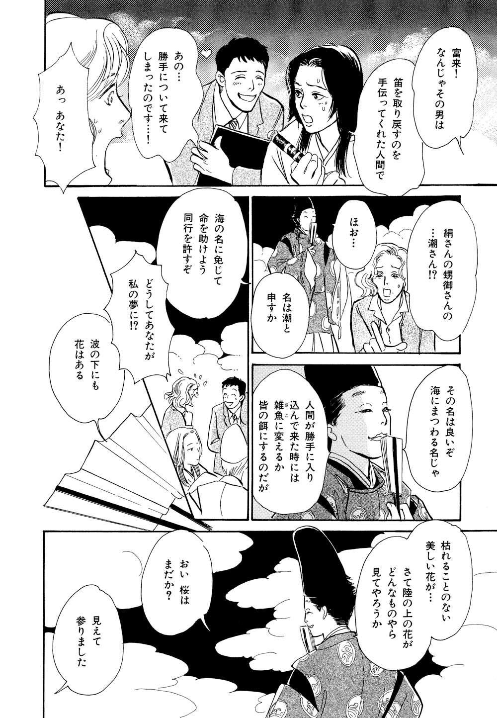 百鬼夜行抄_09_0148.jpg