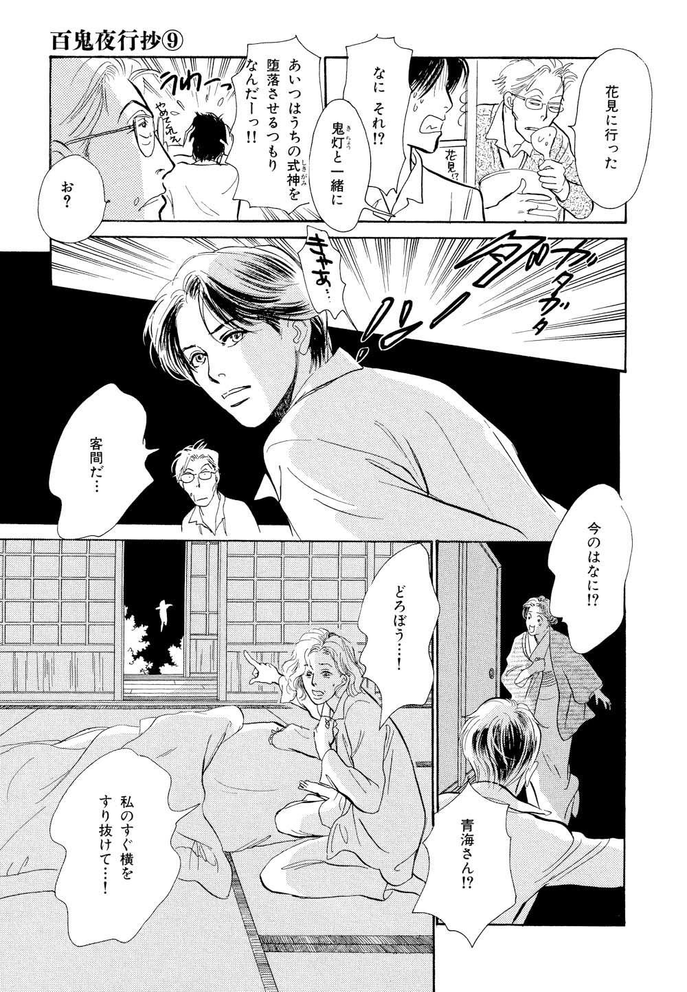 百鬼夜行抄_09_0139.jpg