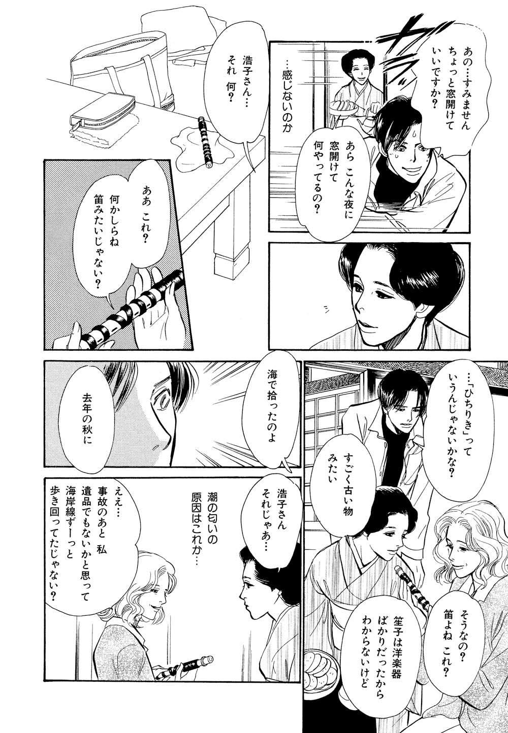 百鬼夜行抄_09_0136.jpg