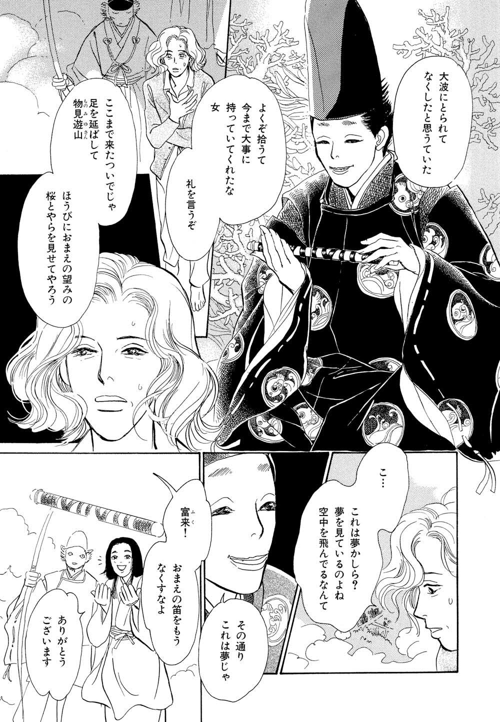 百鬼夜行抄_09_0147.jpg